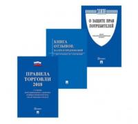 Набор книг для информационных стендов (Артикул: NKSTI3)