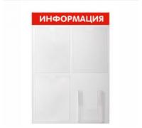 "Стенд ""ИНФОРМАЦИЯ"" 4 кармана. Красный (Артикул: STI02)"