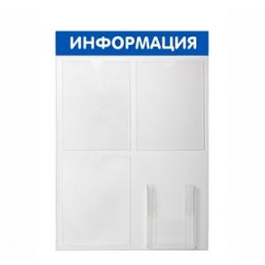 """Стенд """"ИНФОРМАЦИЯ"""" 4 кармана. Синий (Артикул: STI01)"""